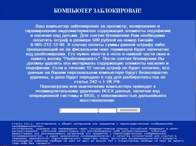 RussianRansomware