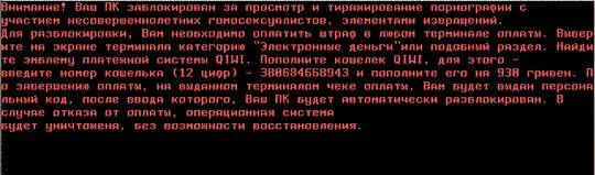 MBR_Ransomware