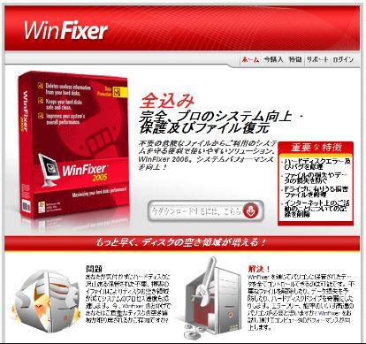 WinFixer